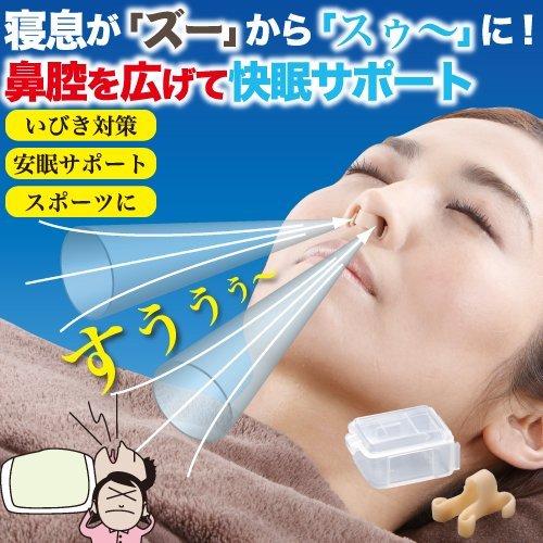 いびきの治し方を実践!いびき防止 グッズ 鼻腔ストレッチャー スージーを試してみた