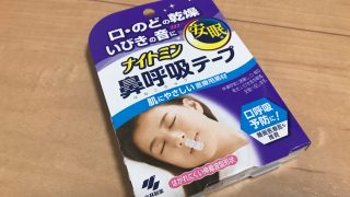 いびきの治し方 ナイトミン 鼻呼吸テープを使ってみての効果はあるのか実践