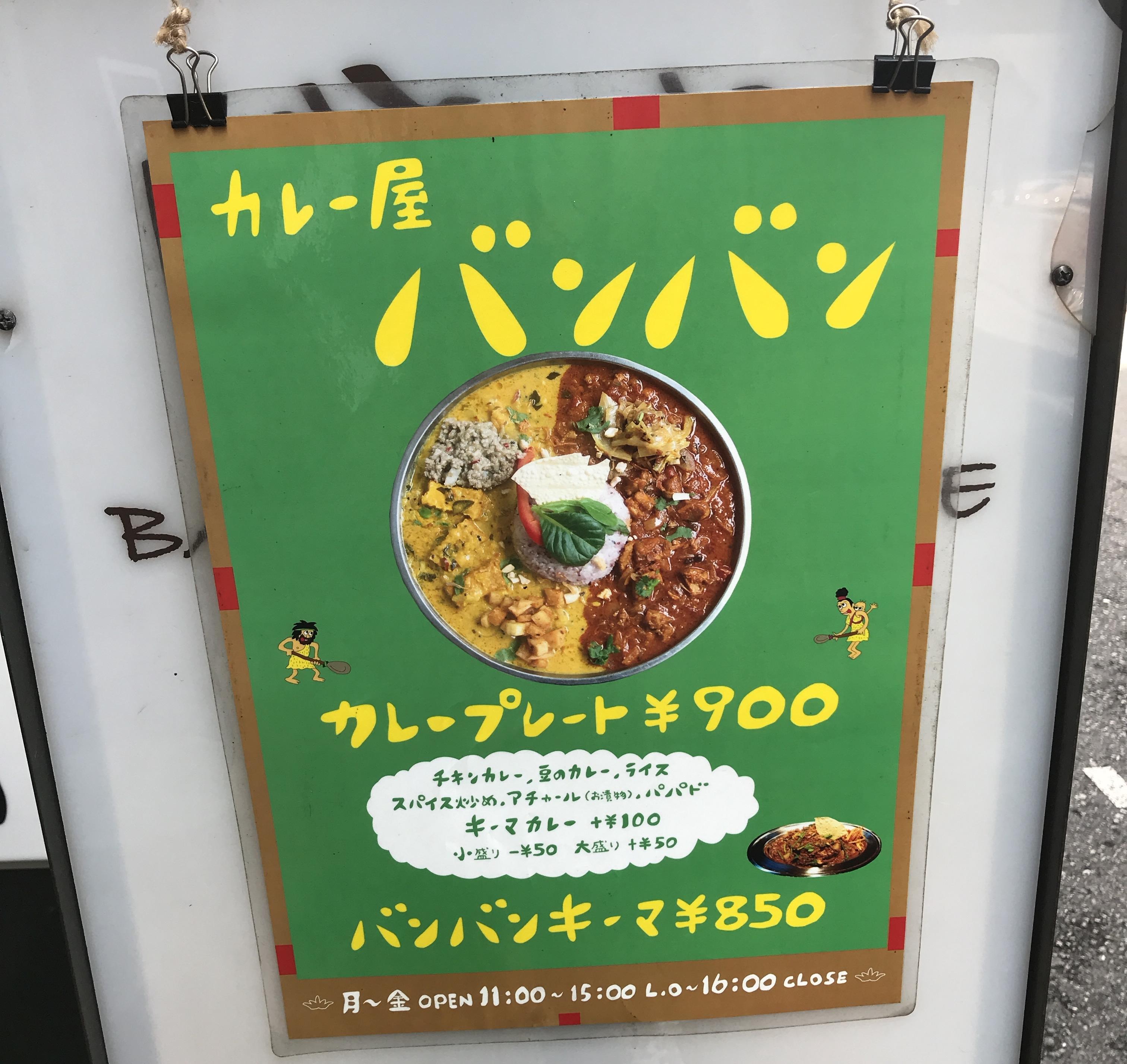 カレー屋バンバン 大阪 なんば スパイスカレーランチにもおすすめ