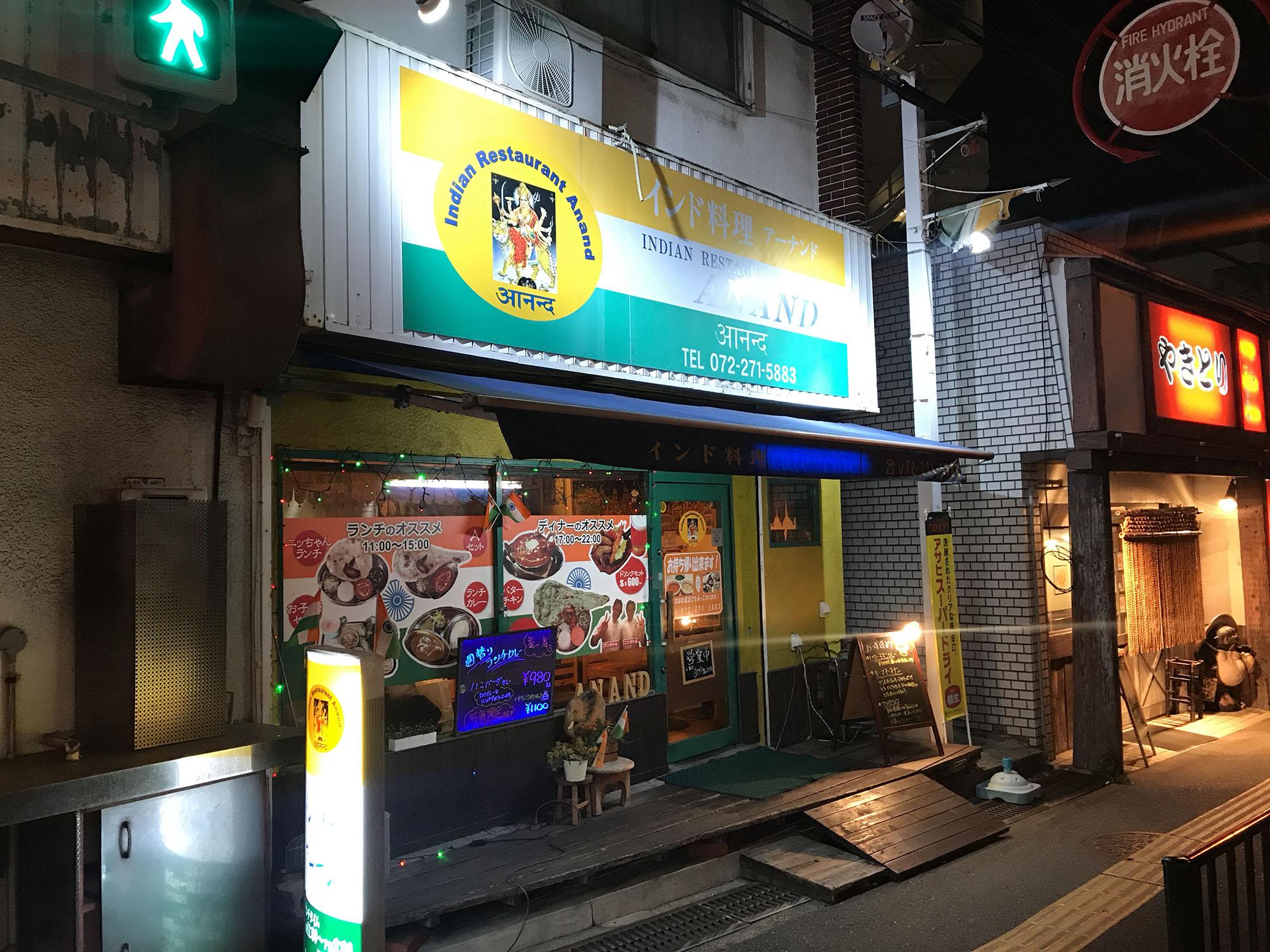アーナンド インドカレー 大阪 堺市 鳳 インド料理はランチやディナーにもおすすめ、お持ち帰りもできる。