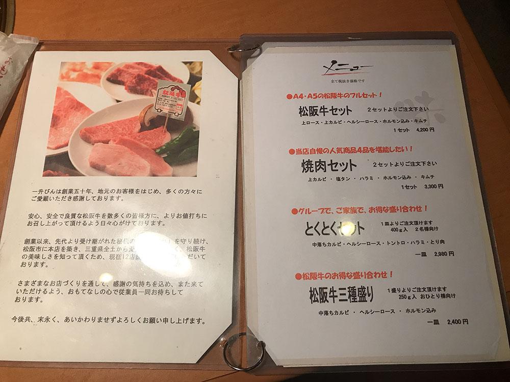 一升びん 鈴鹿店 三重県鈴鹿市の焼肉、ランチやディナーで気軽に松阪牛が食べられる。