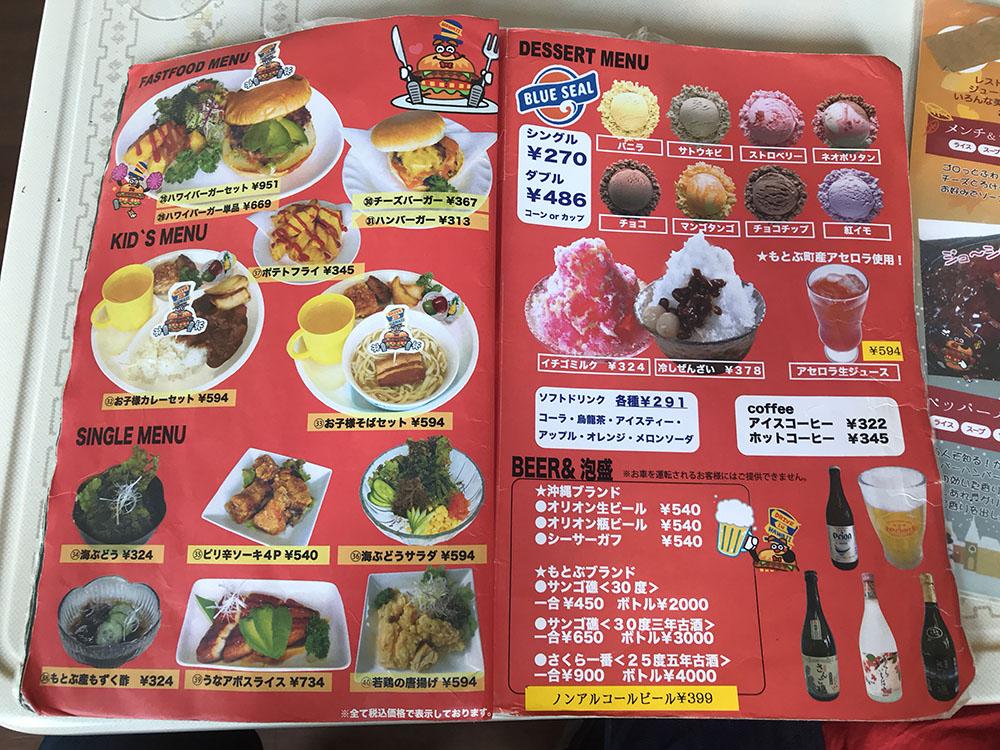 ドライブインレストランハワイ 沖縄の北部、美ら海水族館近くのレストランがおすすめ