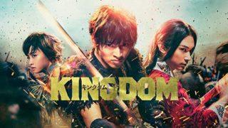 キングダム映画の評価と感想の紹介!アマゾンプライムビデオの無料で視聴