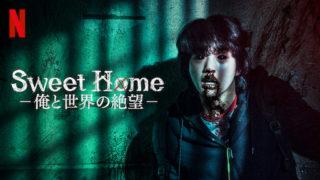 Sweet Home -俺と世界の絶望-の評価と感想の紹介!ネットフリックスの無料で視聴