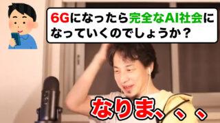 ひろゆきが5G、6G分からない人に論破する、わからない人にやさしく解説、説明してます