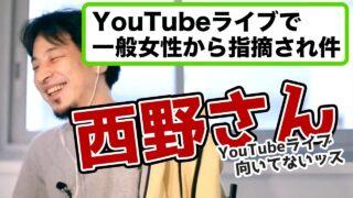 ひろゆきが西野亮廣を論破するYouTubeライブが向いてない理由