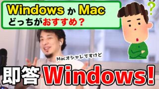 初めてのPCはWindowsをおすすめする理由をひろゆきが解説Macもオシャレだけど