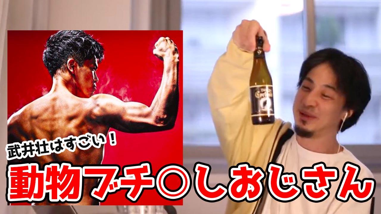 【ひろゆき】武井壮はポメラニアンを蹴る動物ブチ○しおじさん