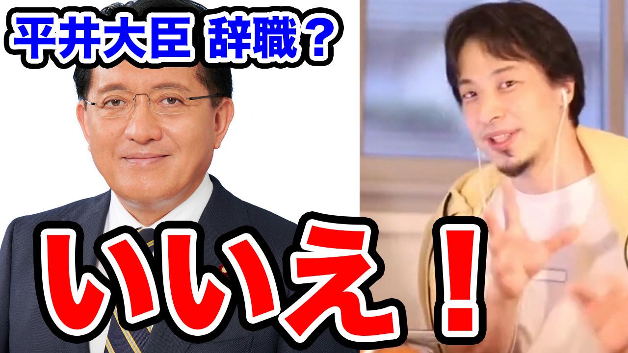 平井大臣の文春音声データを公開について ひろゆき切り抜き